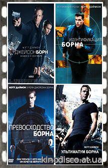 Борн фильмы все части смотреть онлайн 720 бесплатно.